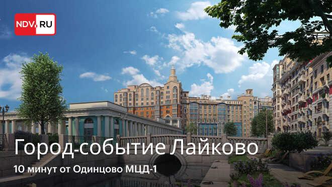 Город-событие Лайково на Рублевке Комплекс расположен в 12 км от МКАД